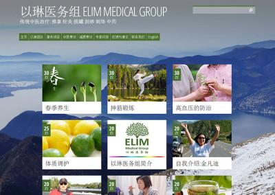 ELIM Medical Group Website